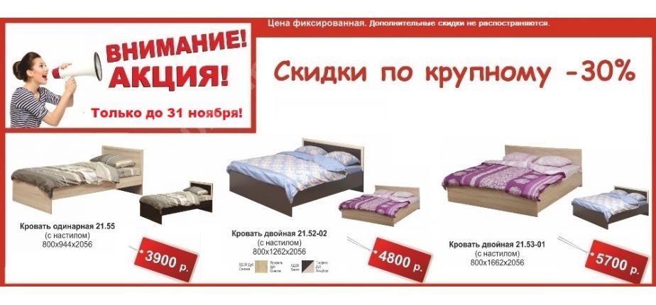 Кровати Акция