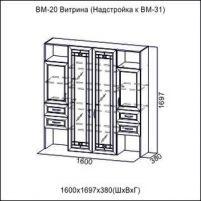 Вега, ВМ-20 Витрина (надстройка к ВМ-31)