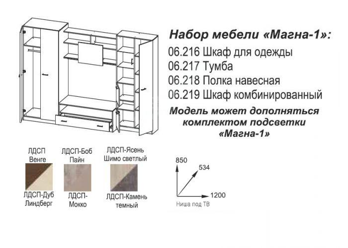 Магна-1, Гостиные, Стенки, Стоимость 18572 рублей., фото 3