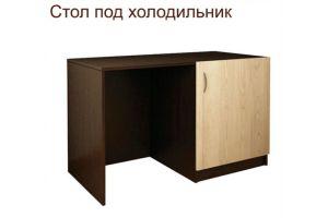 Стол под холодильник