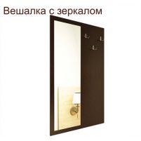 Вешалка настенная с зеркалом