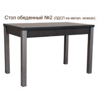 Стол обеденный №2 (не раскладной)