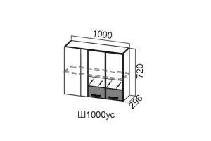 Арабика, Ш1000ус/720 Шкаф навесной (угловой со стеклом)