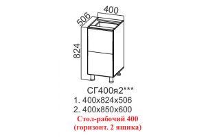 Лофт, СГ400я2 Стол-рабочий 400 (горизонтальный 2 ящика)