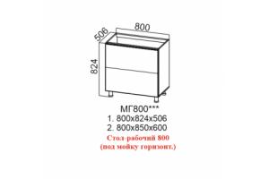 Лофт Камень тёмный, МГ800 Стол-рабочий 800 (под мойку горизонтальный)