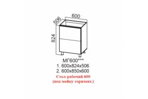 Лофт Камень тёмный, МГ600 Стол-рабочий 600 (под мойку горизонтальный)