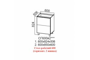Лофт, СГ600я2 Стол-рабочий 600 (горизонтальный 2 ящика)