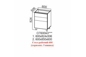 Лофт, СГ600я3 Стол-рабочий 600 (горизонтальный 3 ящика)