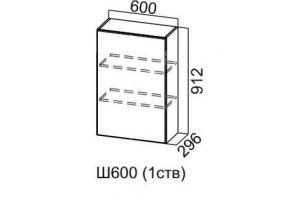 Модерн, Ш600(1ств)/912 Шкаф навесной 600/912 (с одной створкой)