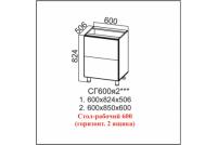Вектор, СГ600я2 Стол-рабочий 600 (горизонт. 2 ящика)