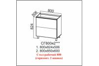 Вектор, СГ800я2 Стол-рабочий 800 (горизонт. 2 ящика)