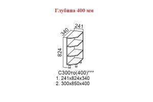 Модерн, С300то (400) Стол-рабочий 300 (торцевой открытый)