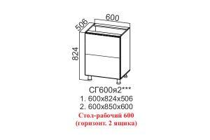 Волна Капучино, СГ600я2 Стол-рабочий 600 (горизонт. 2 ящика)