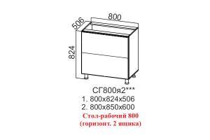 Волна Капучино, СГ800я2 Стол-рабочий 800 (горизонт. 2 ящика)