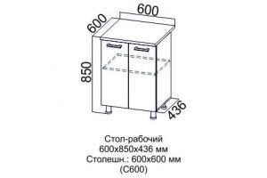 С600 Стол рабочий