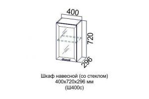 Ш400с Шкаф навесной (со стеклом)