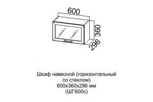 ШГ600с Шкаф навесной горизонтальный со стеклом