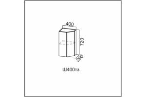 Модерн, Ш400тз/720 Шкаф навесной (торцевой закрытый)