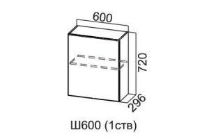 Модерн, Ш600(1ств)/720 Шкаф навесной 600/720 (с одной створкой)