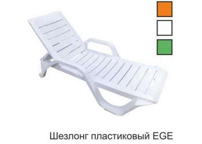 Шезлонг пластиковый Ege, Пляж и сад, Пляжная мебель, Шезлонги , Стоимость 6064 рублей.