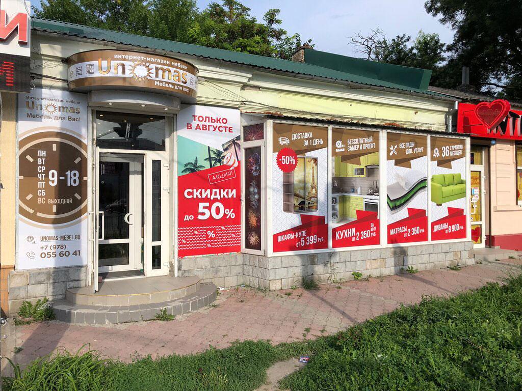 Уномас Симферополь Интернет Магазин